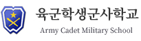 육군학생군사학교 Army Cadet Military School