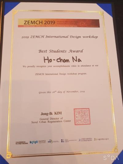 2019 ZEMCH 워크샵 best Students Award